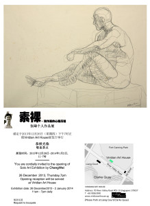 chang wei exhibition invition