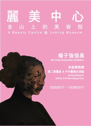 A Beauty Centre_Juming Museum_ by Yeo Chee Kiong
